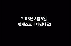 대한민국 청년들을 위한 힐링 팟캐스트 <청일전쟁>, 야심찬 티저 영상 공개